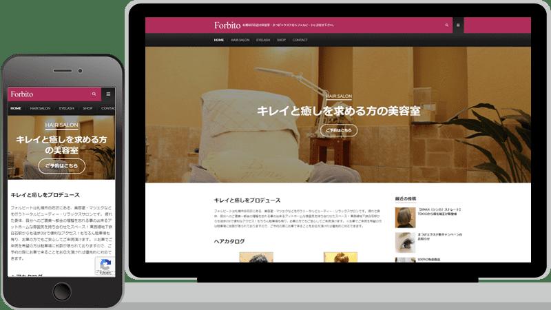 フォルビートのホームページデザイン