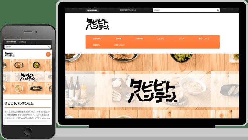 タビビトハンテンのホームページデザイン