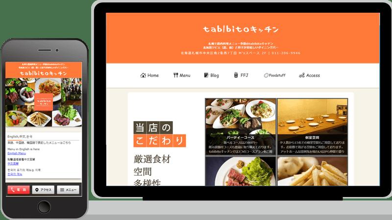 tabibitoキッチンのホームページデザイン